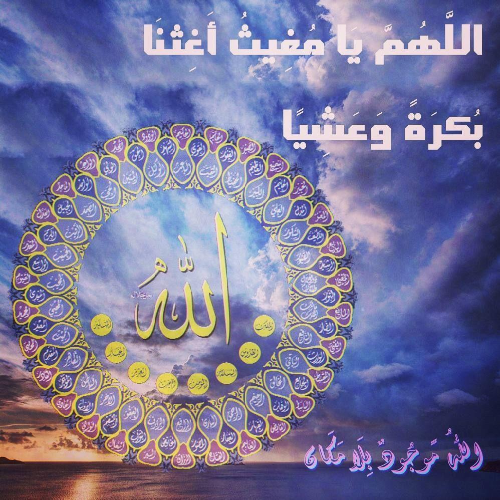 اللهم يا مغيث أغثنا بكرة وعشي ا Instagram Posts Decorative Plates Decor