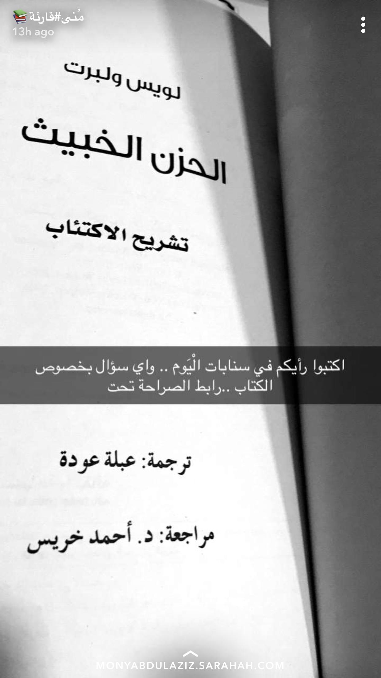 Pin By Malak On Books ك تب Book Club Books Ebooks Free Books Pdf Books Reading