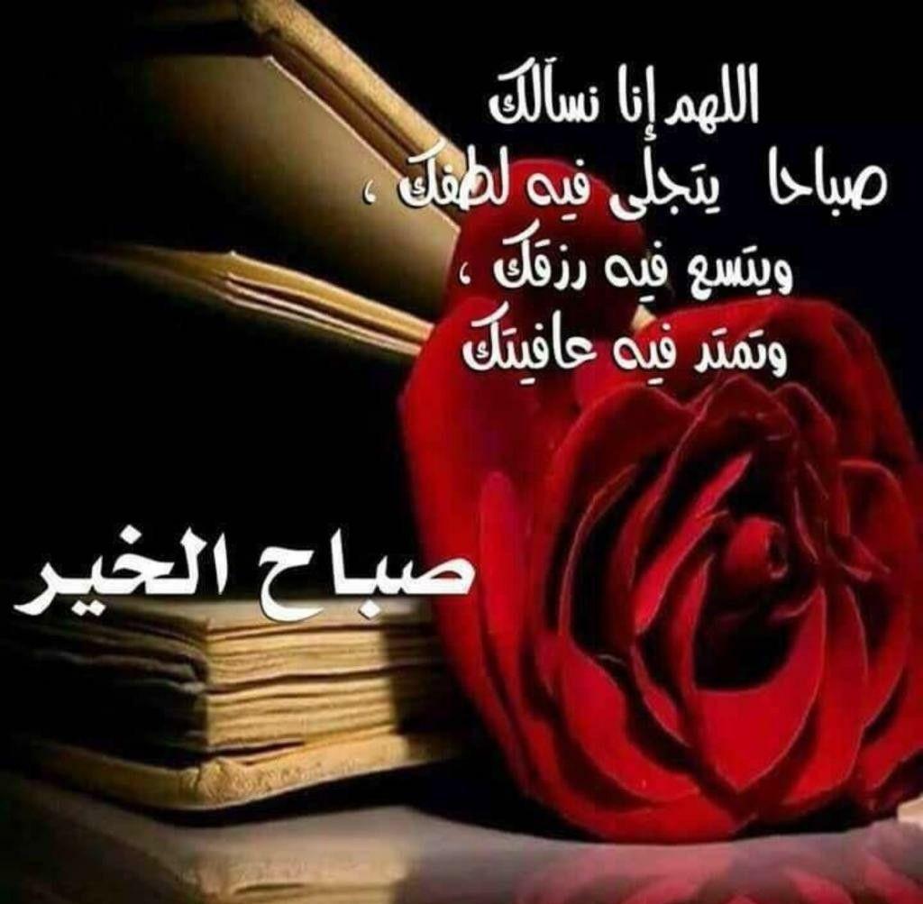 صباحكم راحة بال وجمال حال وقلوب عامرة بذكر الله Morning Words Morning Wish Quotes