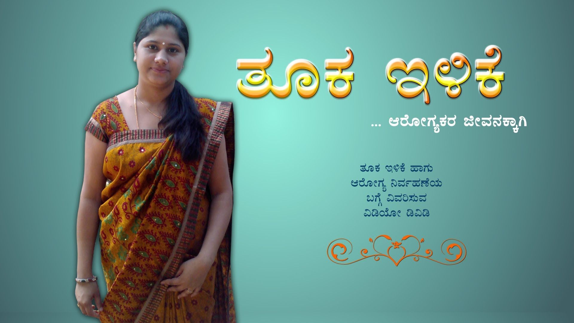 how to lose weight at home in kannada language