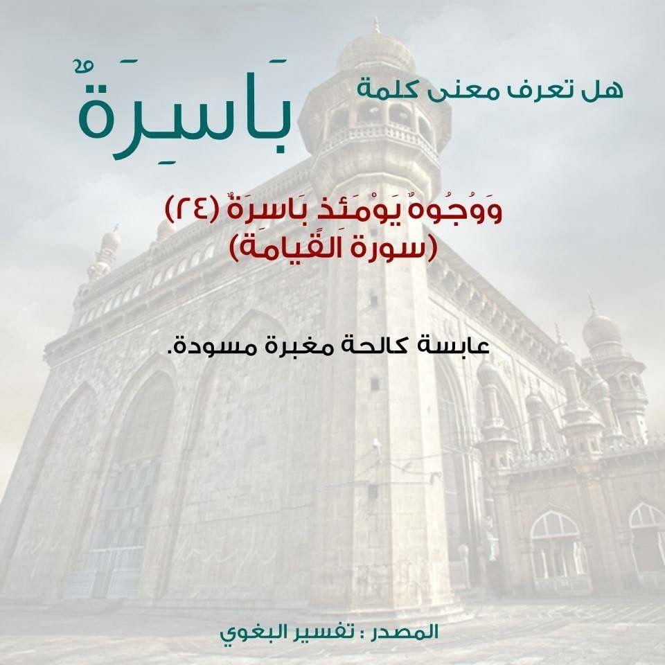 معنى باسرة Quran Islam Arabi
