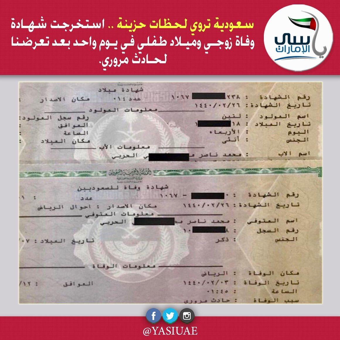 السعودية مواطنة سعودية تروي لحظات حزينة استخرجت شهادة وفاة زوجي وميلاد طفلي في يوم واحد بعد تعرضنا لحادث مروري الس Airline Travel Boarding Pass