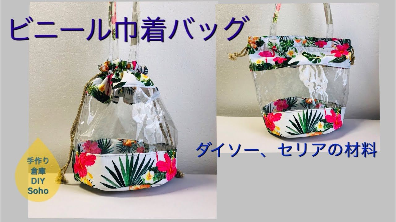 diy ビニール巾着バッグ 丸底 drawstring bag 作り方 ダイソー セリアの材料 巾着バッグ 作り方 手作り バッグの作り方