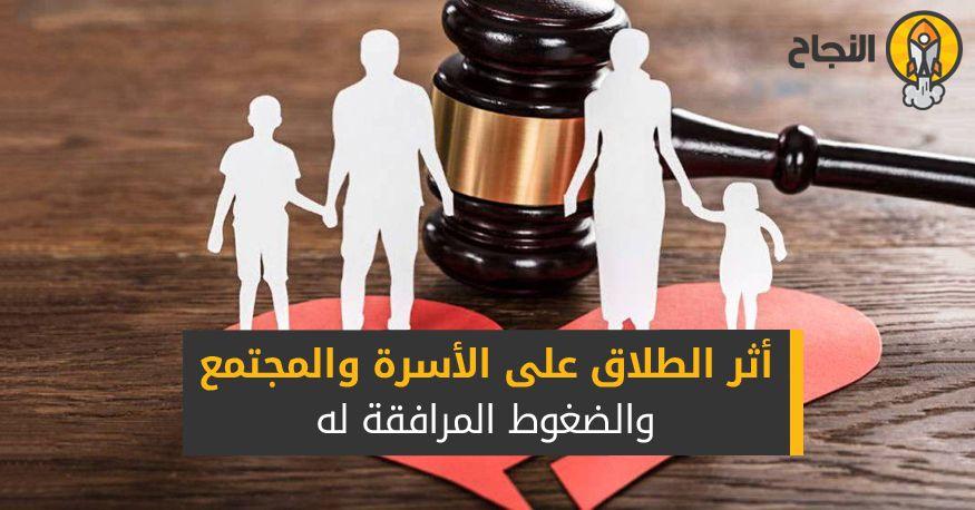 أثر الطلاق على الأسرة والمجتمع والضغوط المرافقة له In 2021