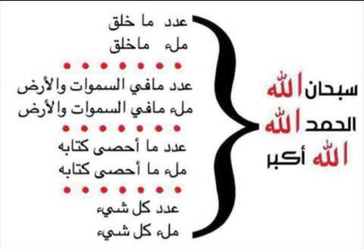 وبعد أذكار الصباح تقولين الذكر المضاعف لكي تكتبين من الذاكرات الله كثيرا بإذن الله تعالى أخواني وأخواتي أوصيكم وأ Beautiful Quran Quotes Quran Quotes Quotes