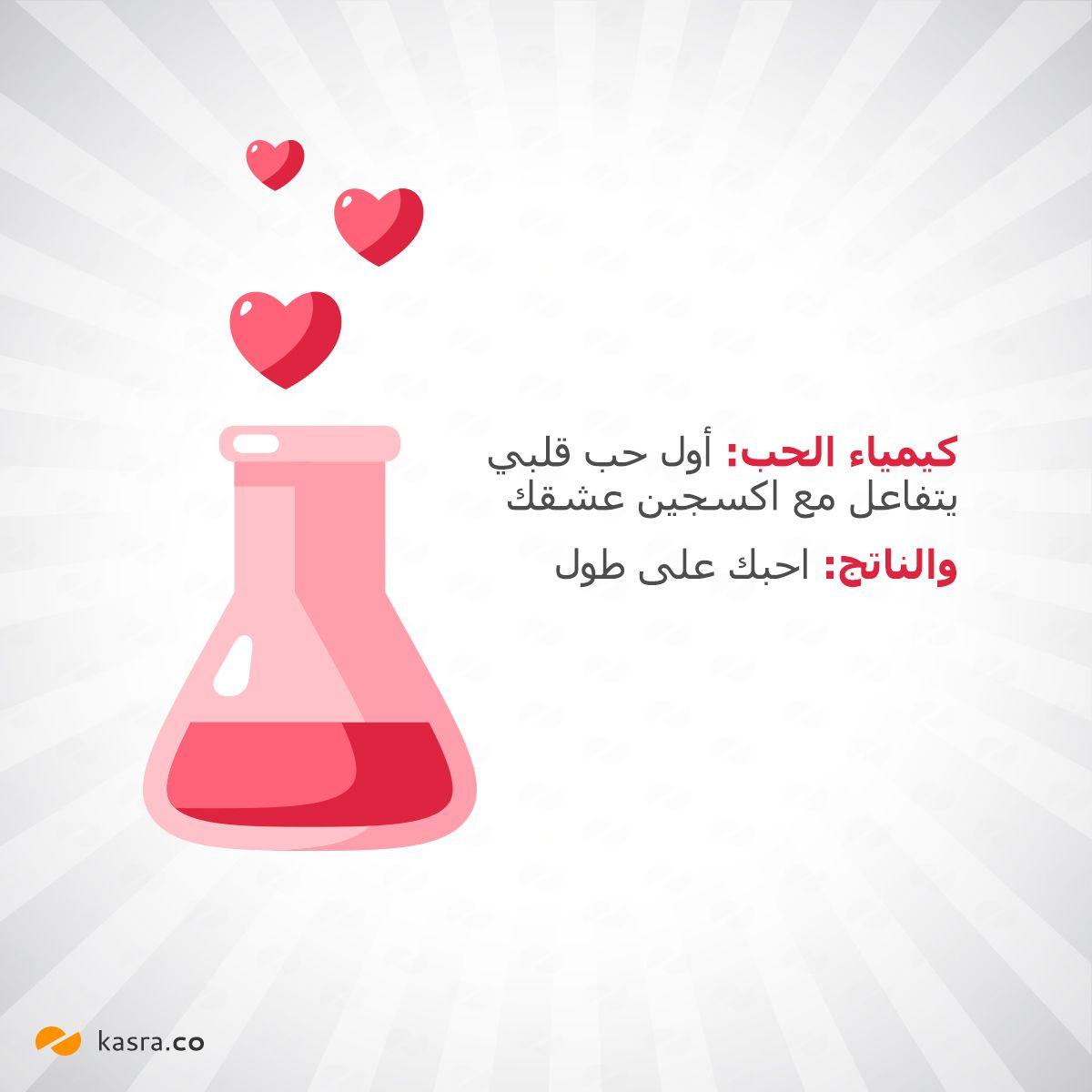 بطاقة عيد الحب كيمياء الحب Love Quotes Wallpaper Sweet Love Quotes Photo Quotes