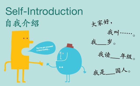 Self Introduction  Teaching And Learning Mandarin