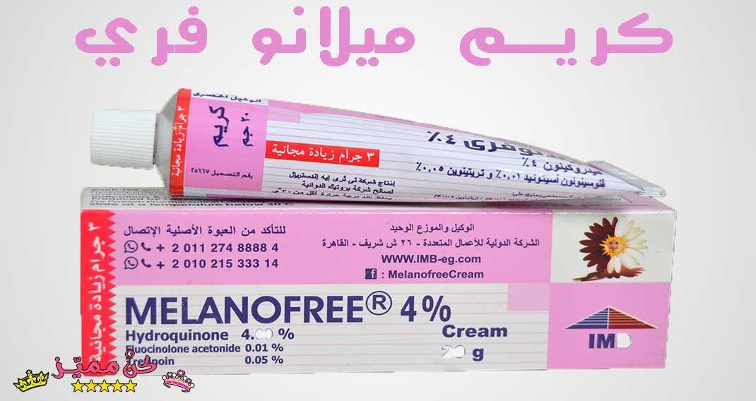 كريم ميلانو فري للمناطق الحساسة و تفتيح الوجه الركبتين و الابطين Melanofree Cream For Sensitive Areas And Ligh Hydroquinone Cream Cream Personal Care