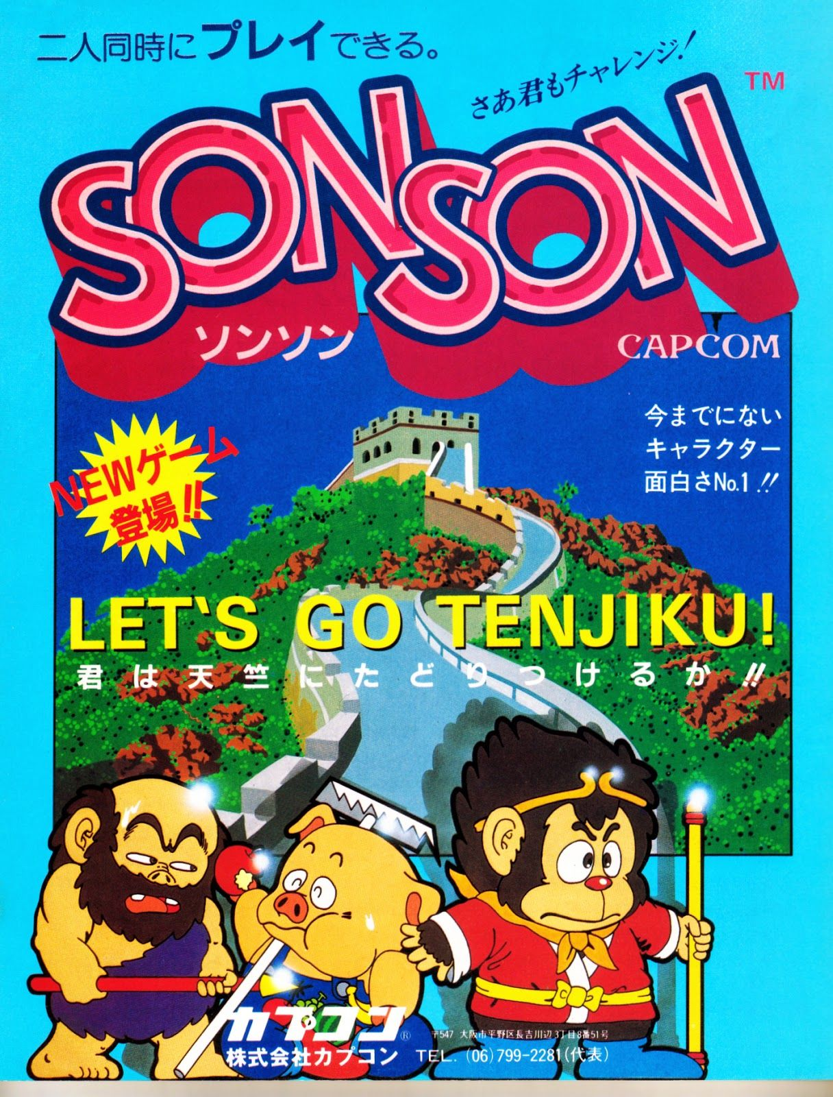 the console games flyers son son arcade ad japan