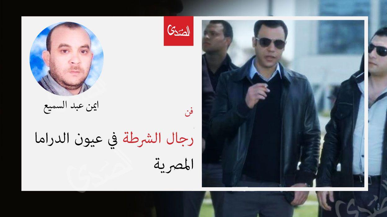رجال الشرطة في عيون الدراما المصرية الصدى نت Movie Posters Movies Art