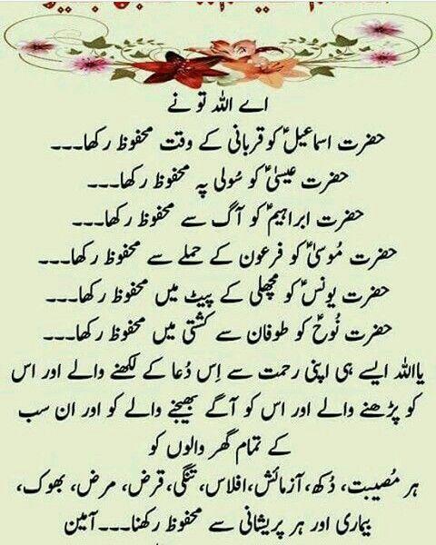 Pin by Abid Ali on morning   Morning prayer quotes, Muslim