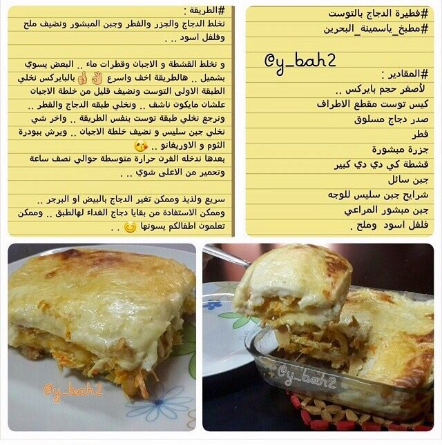 فطيرة الدجاج بالتوست Quick Recipes Food Cooking