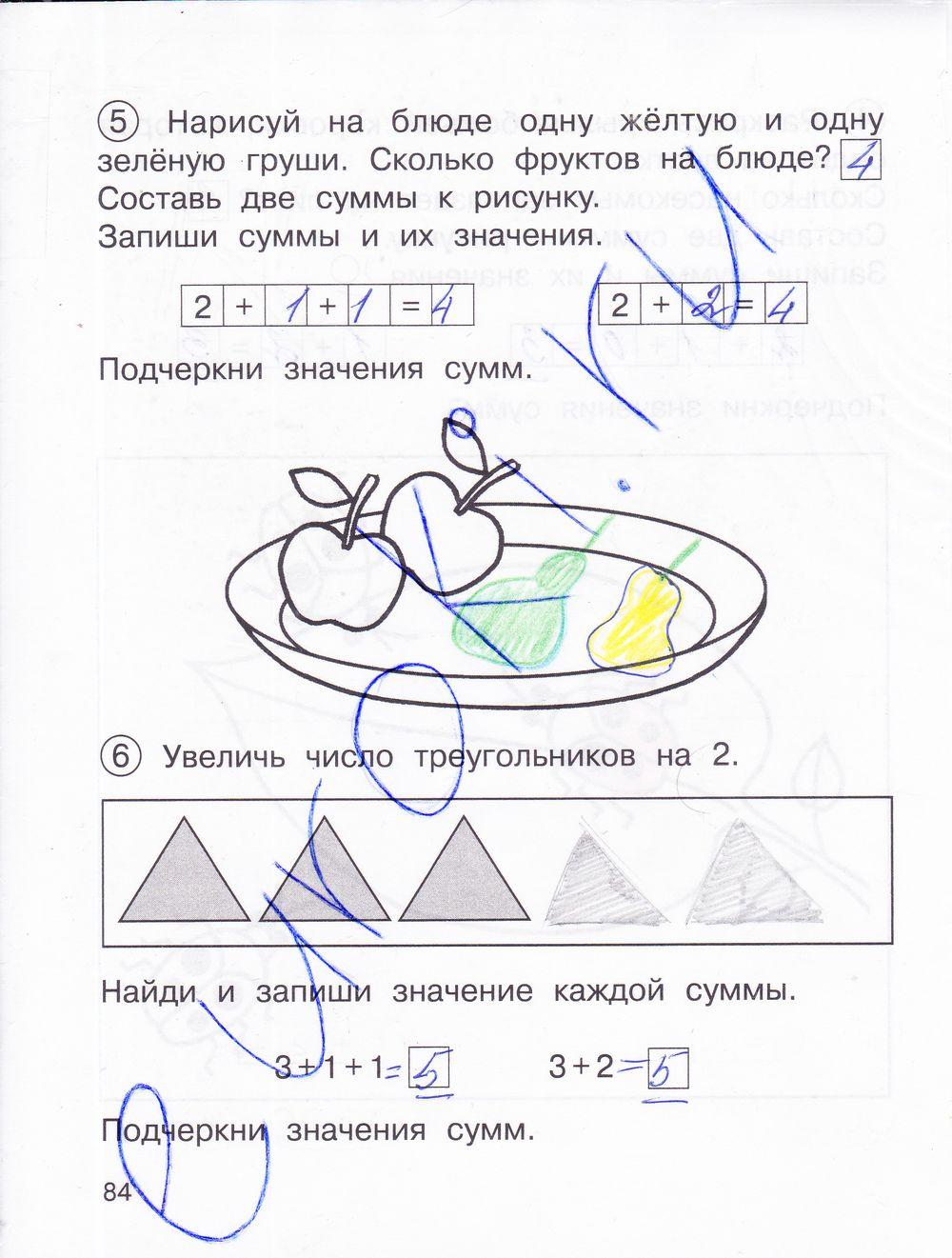 Урок русского языка 3 класс.тема прав безуд падеж окончаний сущ 2 го склонения