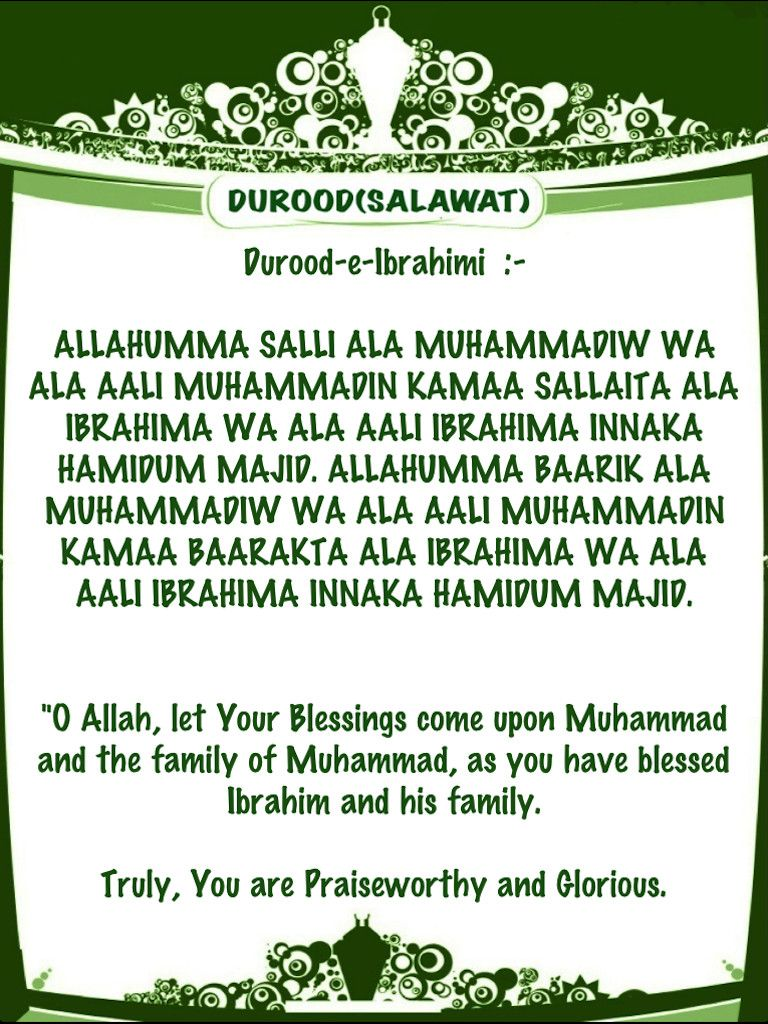Image result for durood e ibrahim in english | Holy quran
