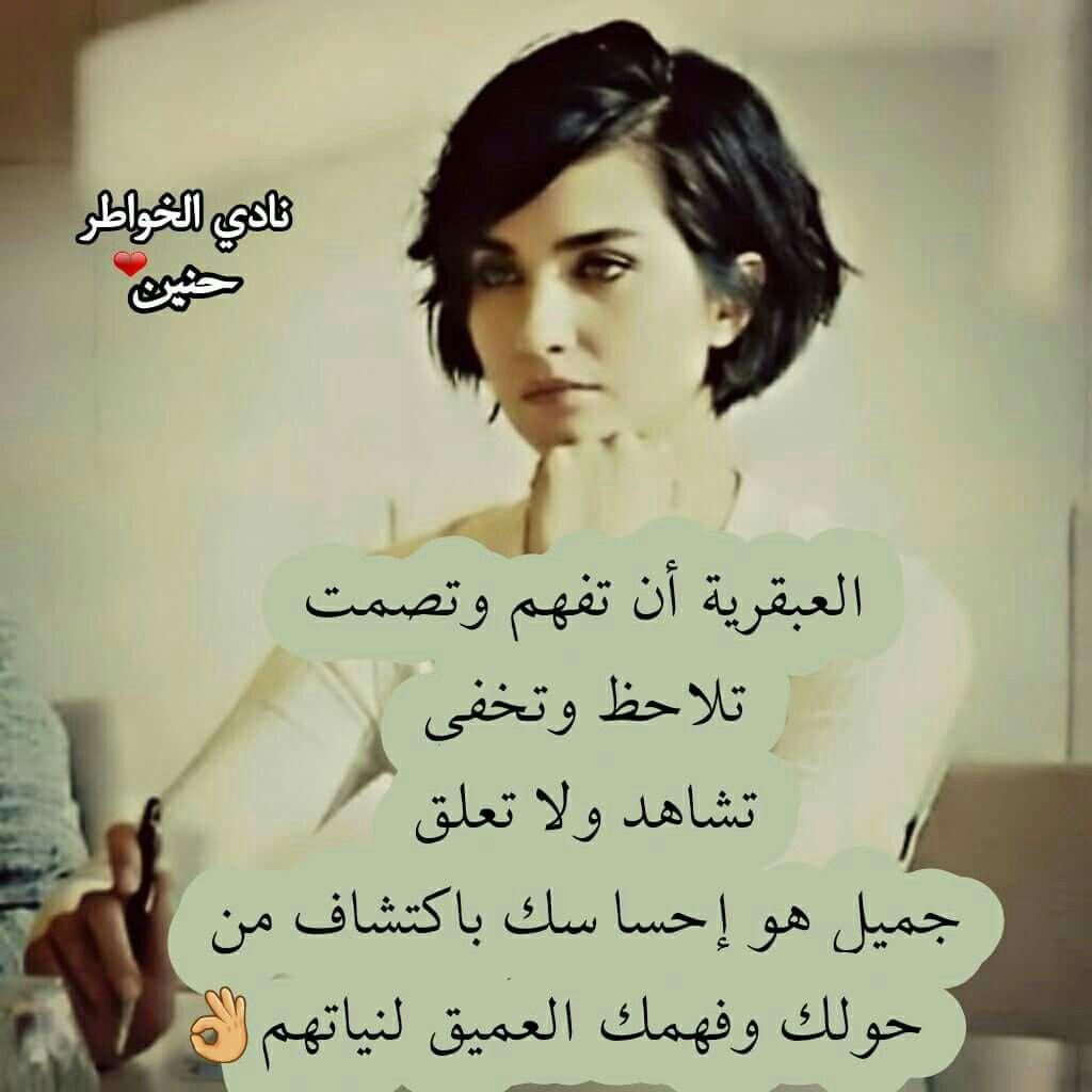 جميل فهمك لاكتشاف نوايا الاخرين Arabic Quotes Pretty Quotes Words Quotes