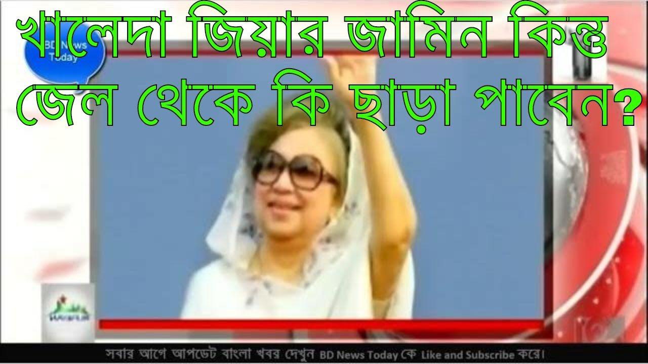 Live BD News Today Bangla News 12 March 2018 Bangladeshi