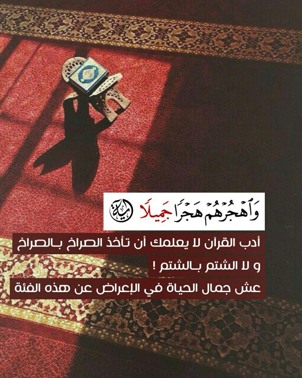 واهجرهم هجرا جميلا Quran Quotes Verses Quran Quotes Islamic Quotes Quran