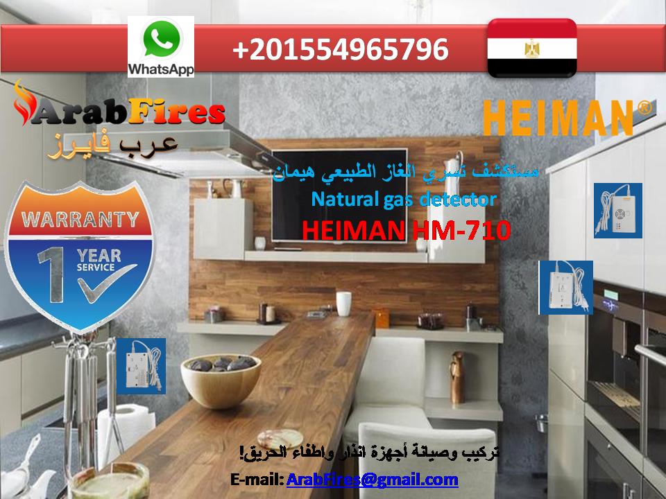 Gas Alarm Sensor انذار تصرب الغاز الطبيعي الاول في مصر