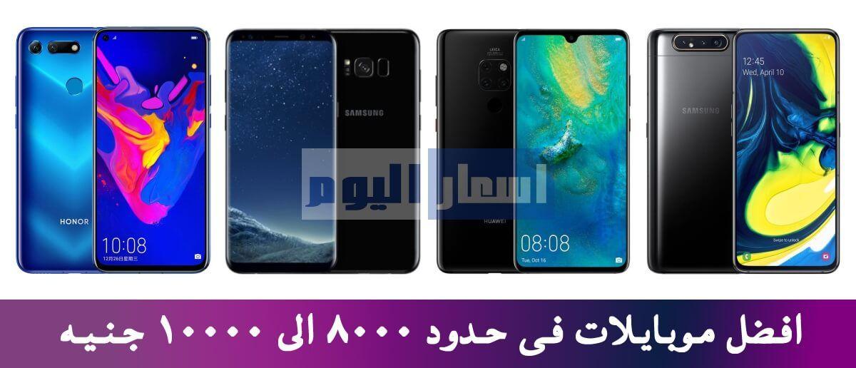 افضل موبايل فى حدود 8000 الى 10000 جنيه 2019 شاومي وايفون وهواوي وون بلس Samsung Galaxy Phone Galaxy Phone Samsung Galaxy