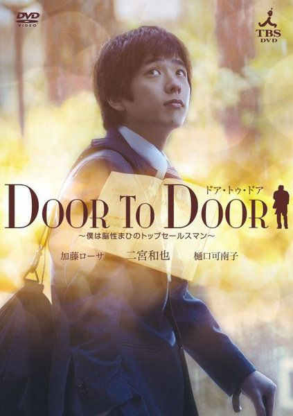 Sp Jdrama Door To Door Japanese Movie Ninomiya Kazunari Japanese Drama