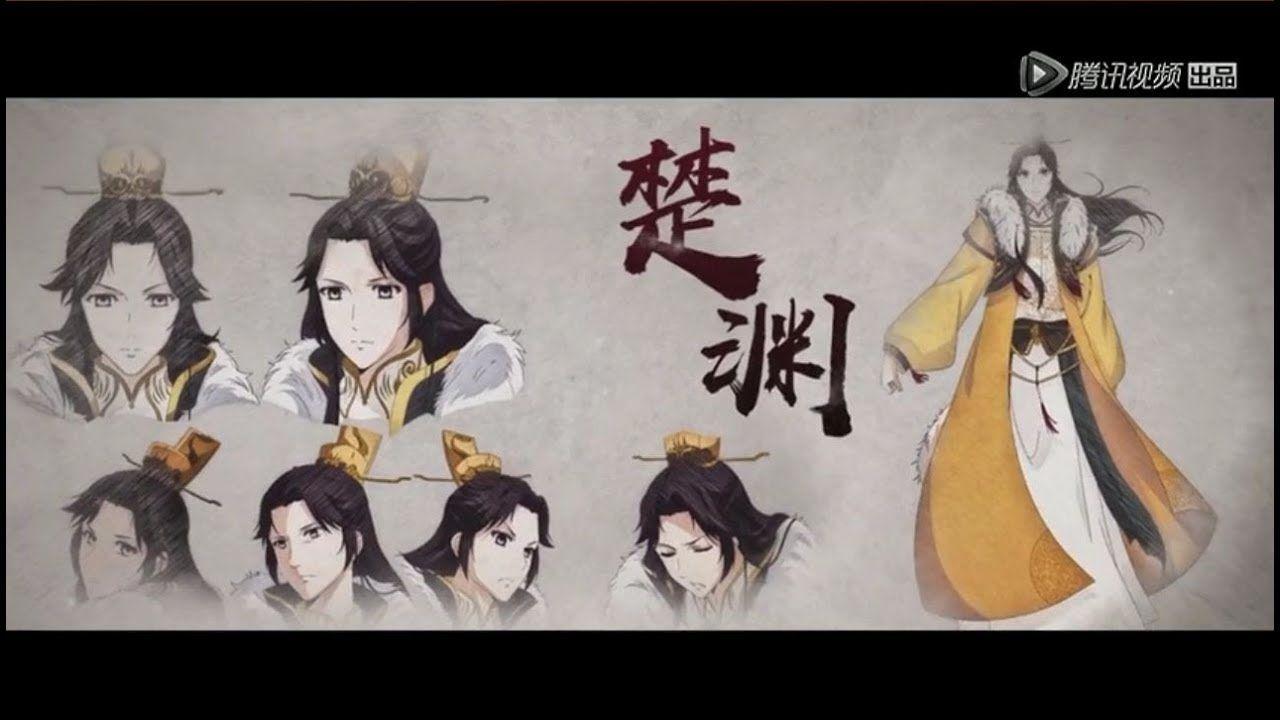 【Hoạt Hình Trung Quốc Đam Mỹ】Đế Vương Công Lược - Trailer 1