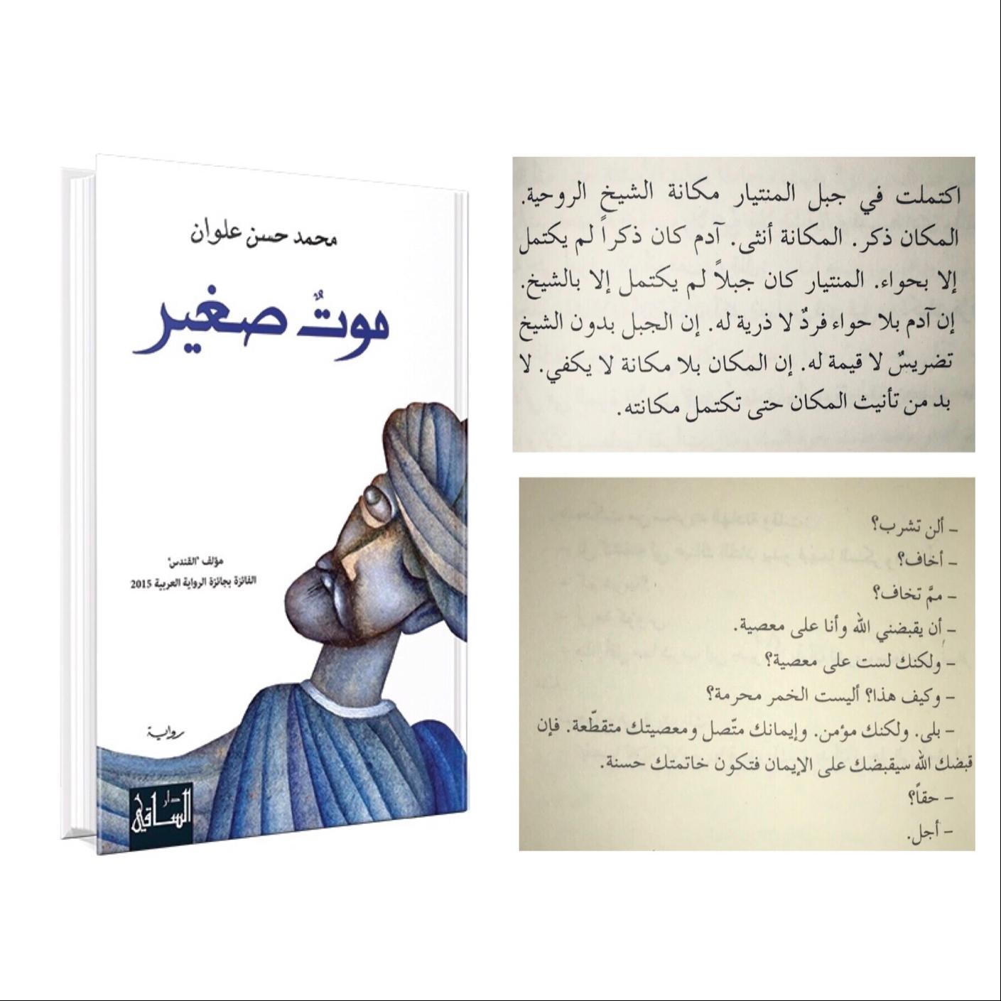 موت صغير محمد حسن علوان The Book Club Books Book Club