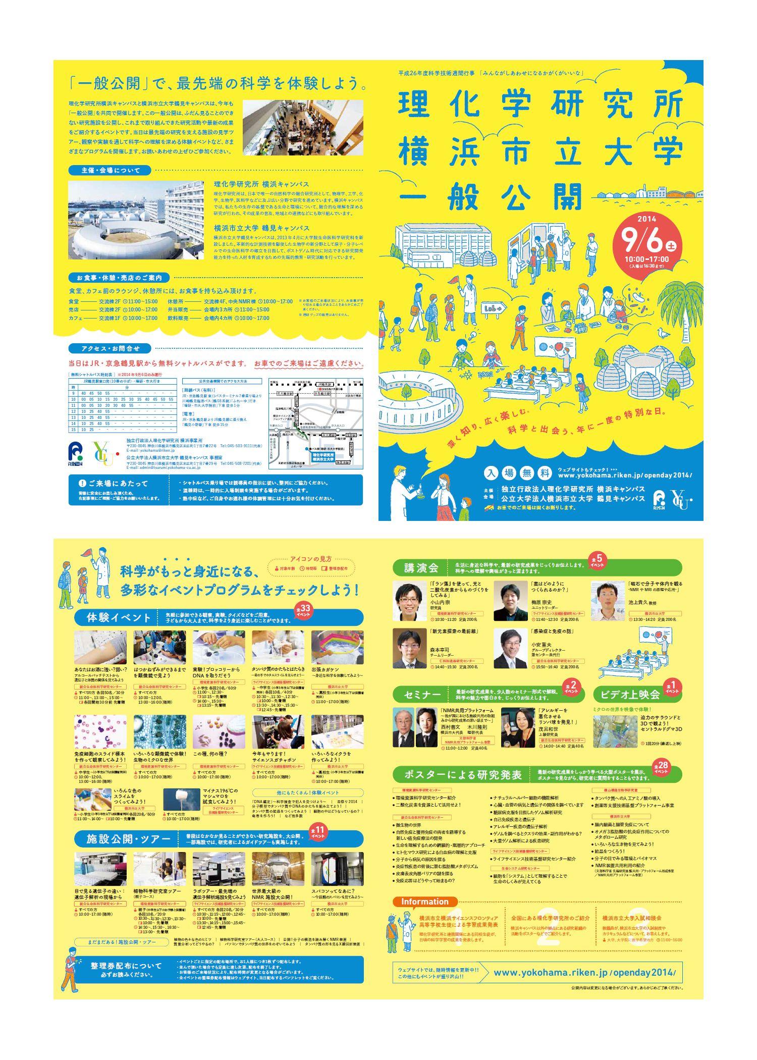 理化学研究所 横浜市立大学 一般公開 チラシ 仕 事 pinterest