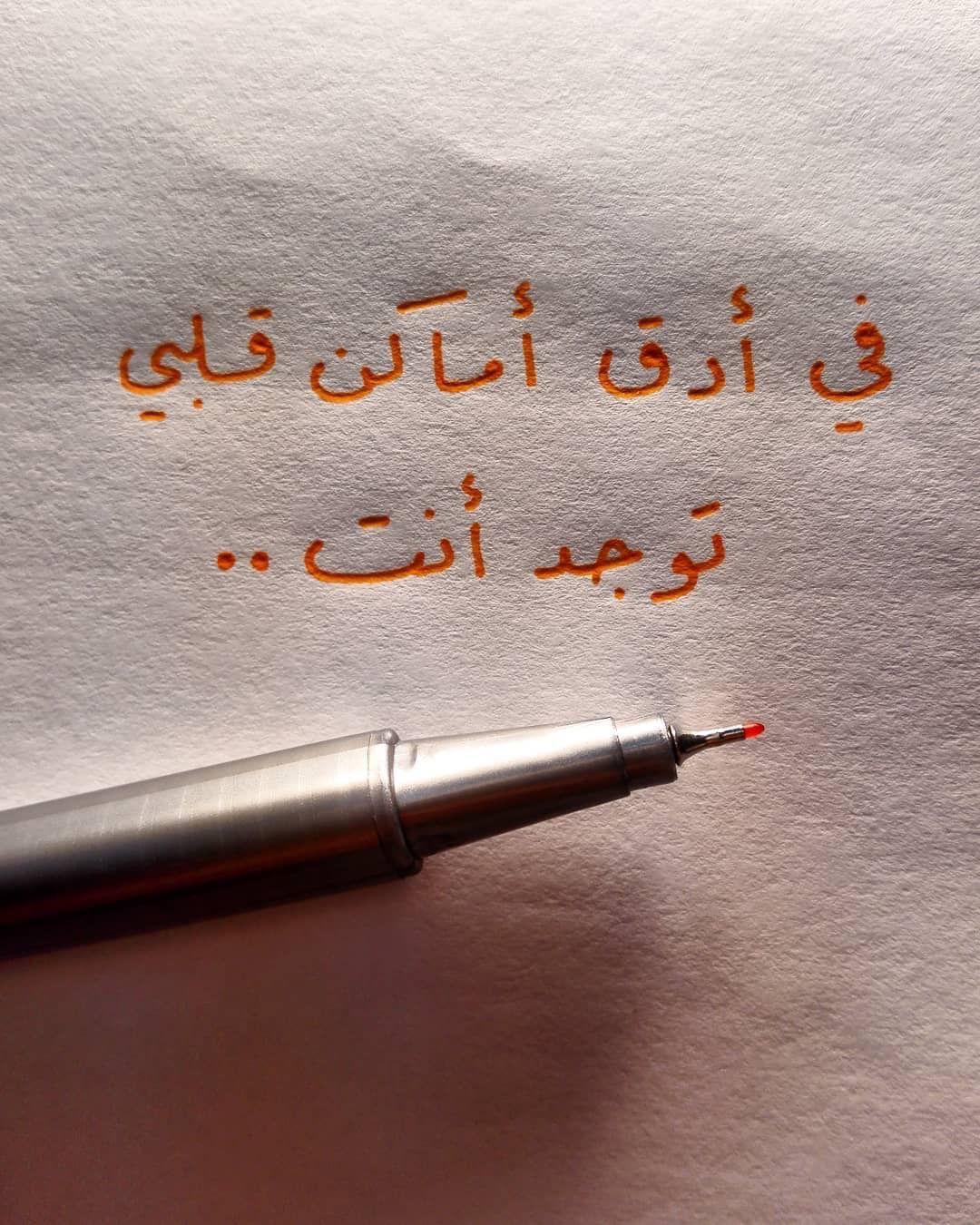 في أدق أماكن قلبي توجد انت Love Quotes Photos Love Smile Quotes Arabic Love Quotes