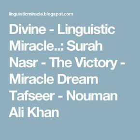 Reciting Surah In Dream