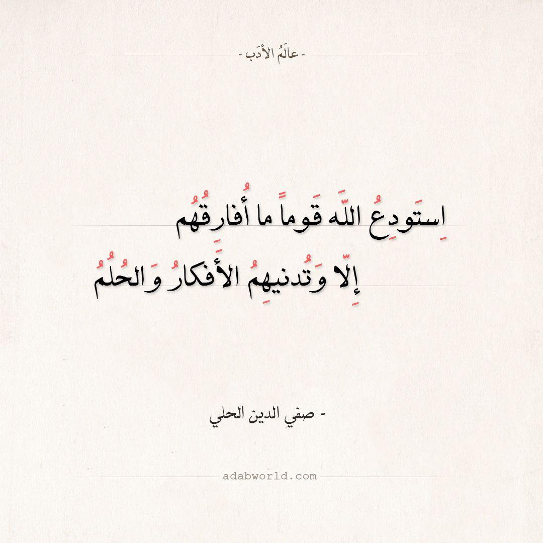 شعر صفي الدين الحلي استودع الله قوما ما أفارقهم عالم الأدب Sufi Poetry Poetry Sufi