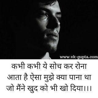 Pin By Prashant Singh On Anuj Sad Quotes Status Hindi Sad