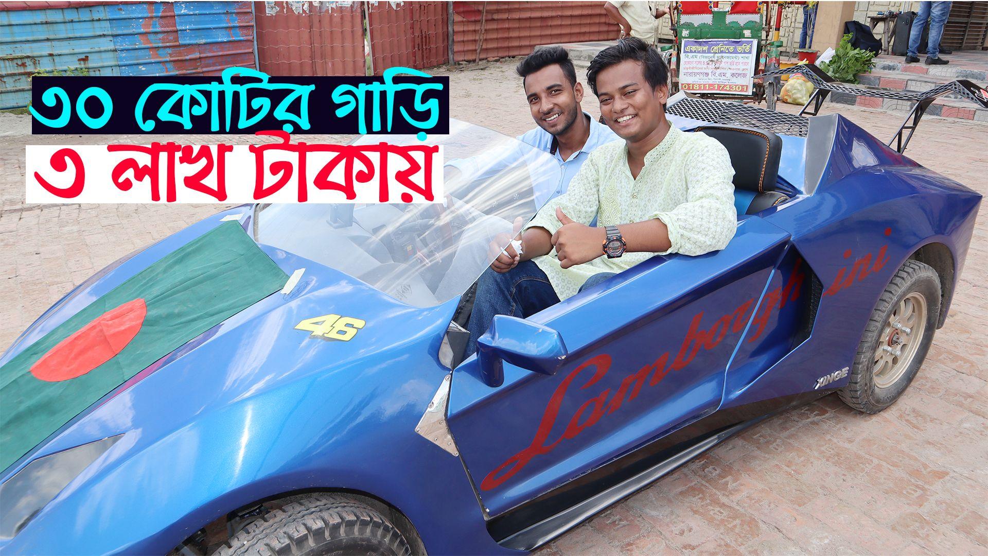 Lamberghini mamunvlogs bangladeshisportscar with