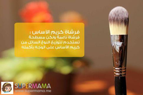 بالصور أنواع و استخدامات فرش مكياج الوجه سوبرماما Beauty Makeup Makeup Brushes Makeup