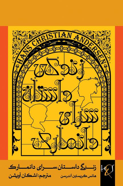 The Life Of Danish Storyteller Cover Design Kourosh Beigpour Typography Persiantypography Arabictypography Ara Modern Typography Cover Design Typography