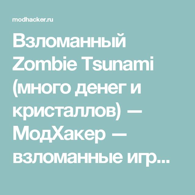 Vzlomannyj Zombie Tsunami Mnogo Deneg I Kristallov Modhaker Vzlomannye Igry Dlya Android Chity Mody Kody Cunami Kristally Zombi