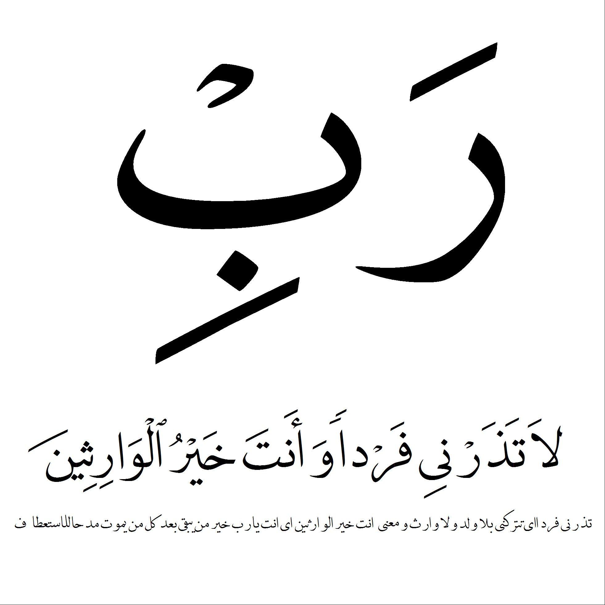 رب لا تذرنى فردا و انت خير الوارثين Islam A Way Of Life