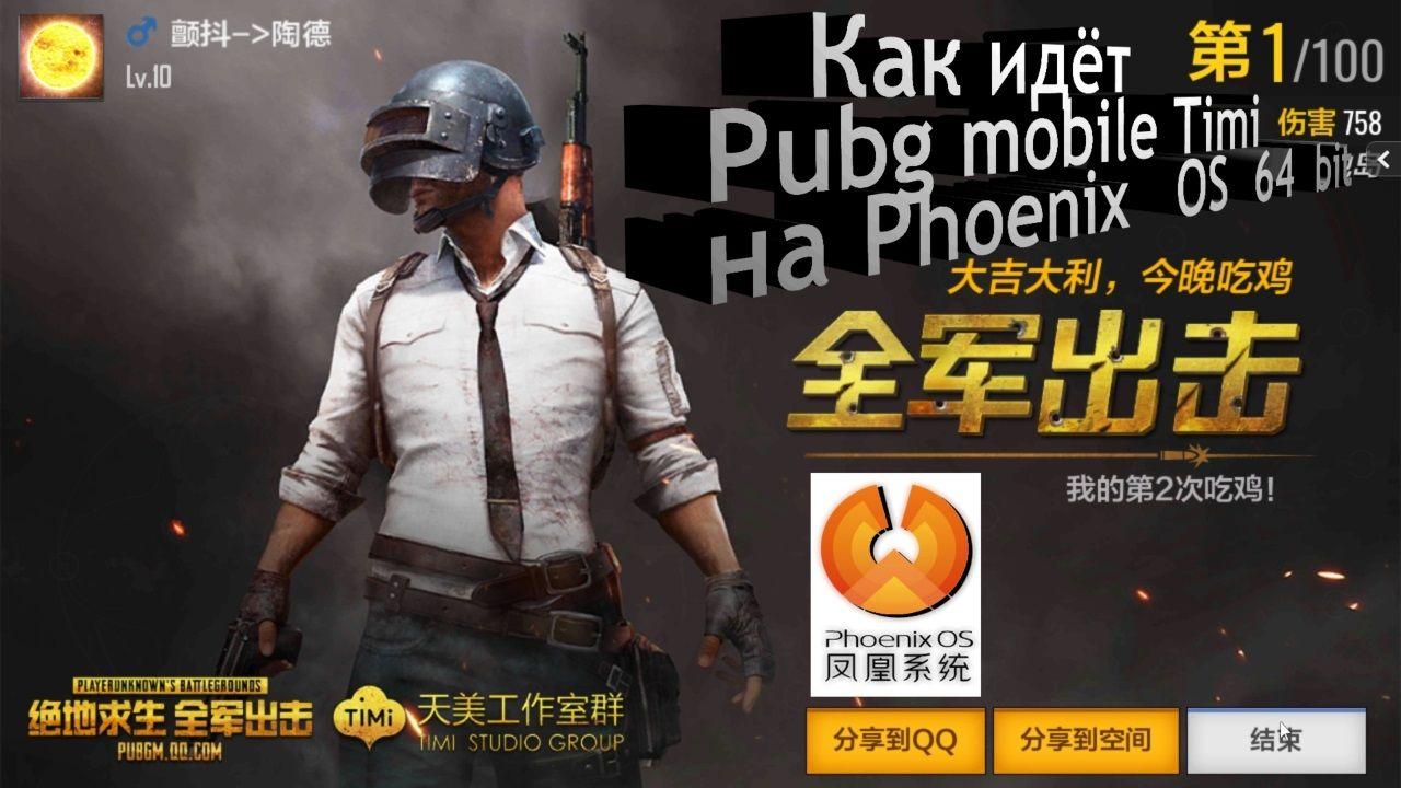 Kak Idyot Pubg Mobile Timi Na Phoenix Os 64 Bit Testirovalos Na