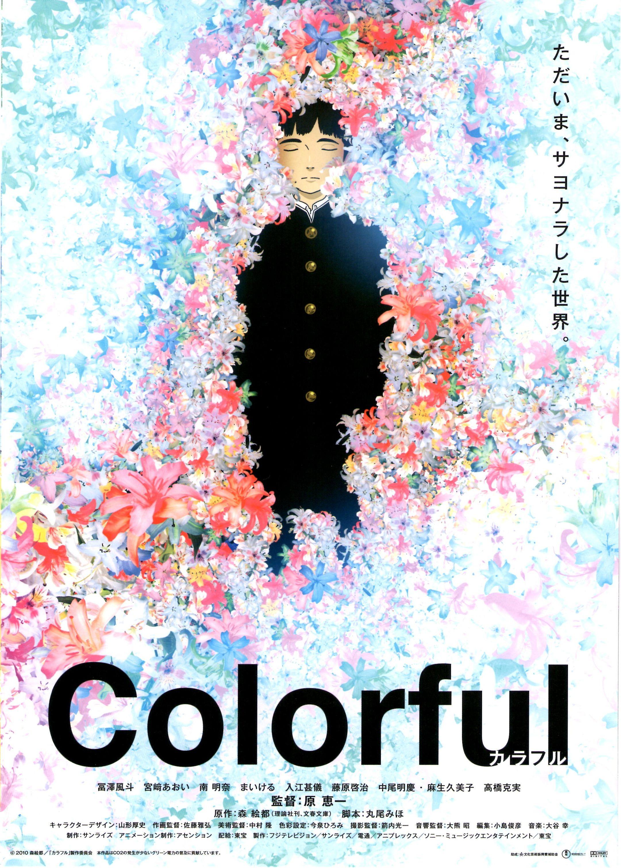 原 恵一 2010 Colorful 映画 映画 ポスター アニメ