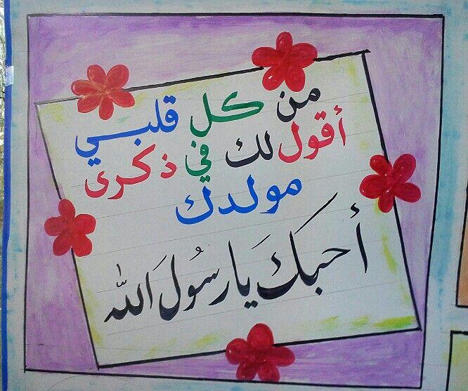 من كل قلبي اقول لك في ذكرى مولدك احبك يا رسول الله Easy Drawings Drawings Uji
