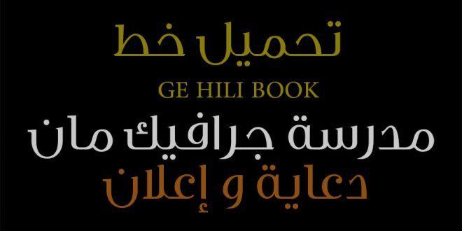 تحميل خط Ge Hili Book للدعايه والاعلان خط Otf Ttf Download تحميل تنزيل خطوط عربية Arabic Font للفو Tech Company Logos Company Logo Books