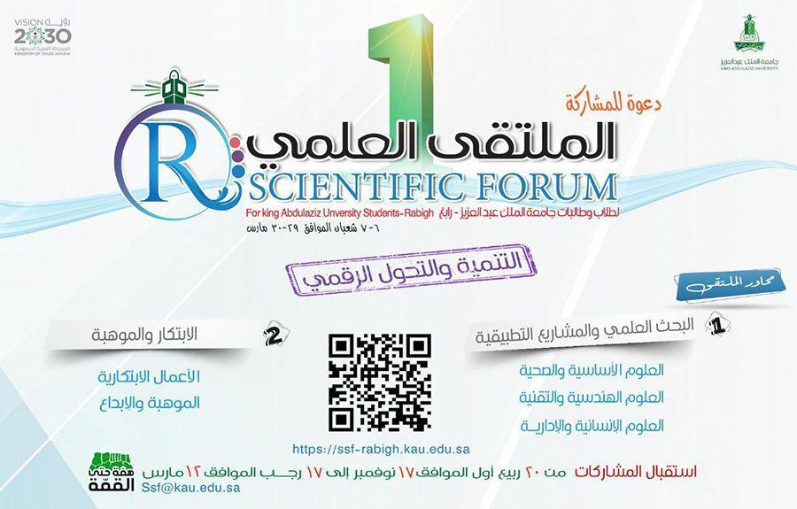 وجدان عمر محمد ديباني جامعة الملك عبد العزيز المملكة العربية السعودية Student Person Scientific