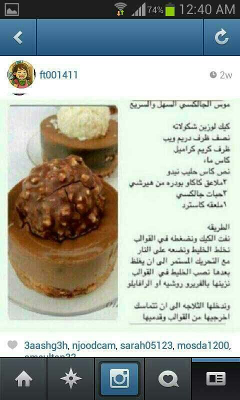 Pin By Nane On وصفات حلى Food Desserts Sweet
