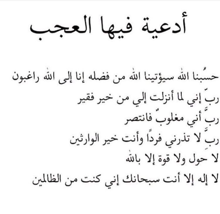 Pin By Amam Rdi On أدعية وأذكار Quran Quotes Love Islamic Quotes Quran Muslim Quotes