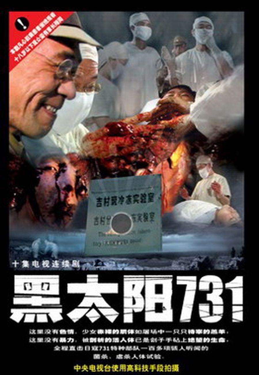 Men Behind The Sun 1988 Hong Kong Movie Film Watch Men