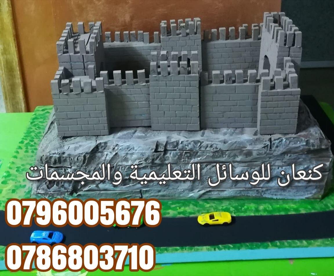 مجسم قلعة الكرك ثلاثي الابعاد