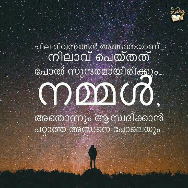 Ennum.... Malayalam quotes, Quotations, Picture quotes