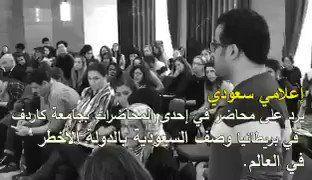 شبكة أول سعوديـ ـة On Twitter شاهد كيف رد إعلامي سعودي على محاضر بجامعة كاردف في بريطانيا وصف السعودية بالدولة الاخطر في العالم Crown Concert Saudi Arabia