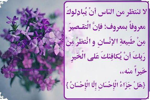 هل جزاء الإحسان إلا الإحسان Islamic Quotes Quotes Wwl