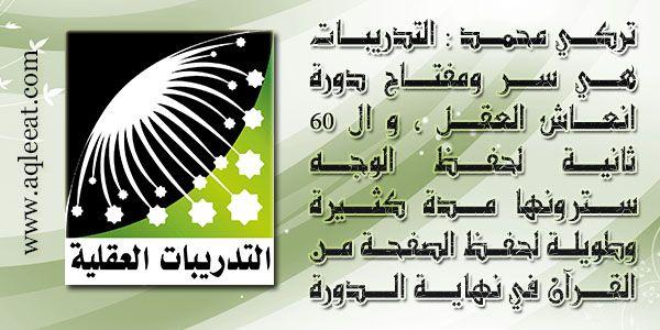 تركي بعد انعاش العقل 60 ثانية فترة طويلة لحفظ الصفحة Cards Arabic Calligraphy Calligraphy