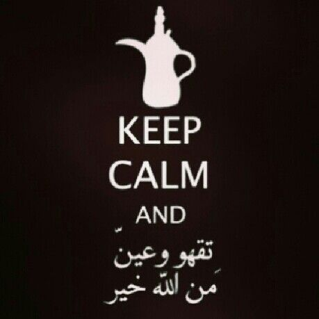 Pin By Nab9 2013 On قهوتي دوت كوم Funny Arabic Quotes Coffee Quotes Coffee Cup Art